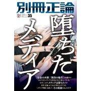 別冊正論35号(日本工業新聞社) [電子書籍]