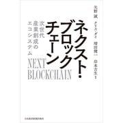 ネクスト・ブロックチェーン 次世代産業創成のエコシステム(日経BP社) [電子書籍]