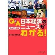Q&A 日本経済のニュースがわかる! 2020年版(日経BP社) [電子書籍]