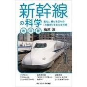 新幹線の科学(改訂版)(SBクリエイティブ) [電子書籍]
