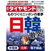 週刊ダイヤモンド 19年9月21日号(ダイヤモンド社) [電子書籍]