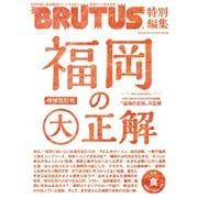 BRUTUS特別編集 福岡の大正解(マガジンハウス) [電子書籍]