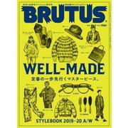 BRUTUS (ブルータス) 2019年 10月1日号 No.901 (WELL-MADE 定番の一歩先行くマスターピース。)(マガジンハウス) [電子書籍]