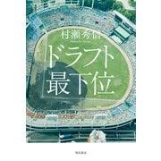 ドラフト最下位(KADOKAWA) [電子書籍]