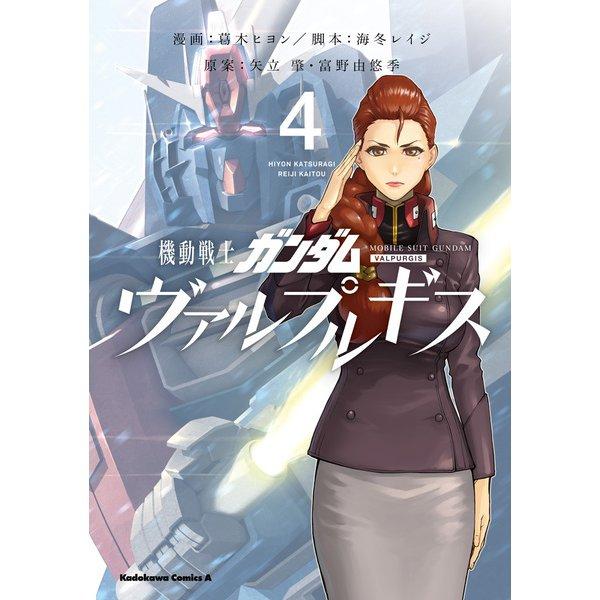 機動戦士ガンダム ヴァルプルギス(4)(KADOKAWA) [電子書籍]
