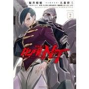 機動戦士ガンダムNT(2)(KADOKAWA) [電子書籍]