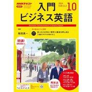 NHKラジオ 入門ビジネス英語  2019年10月号(NHK出版) [電子書籍]