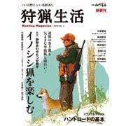 狩猟生活 2019 VOL.5(山と溪谷社) [電子書籍]