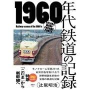 旅鉄BOOKS 021 1960年代鉄道の記録 特急「こだま」から新幹線へ(天夢人) [電子書籍]