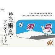 旅鉄Collection 002 特急「サンダーバード・雷鳥」(天夢人) [電子書籍]