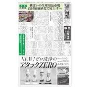 週刊粧業 第3176号(週刊粧業) [電子書籍]