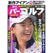 週刊 パーゴルフ 2019/10/1号(グローバルゴルフメディアグループ) [電子書籍]