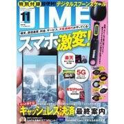 DIME(ダイム) 2019年11月号(小学館) [電子書籍]