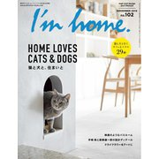 I'm home(アイムホーム) No.102(商店建築社) [電子書籍]