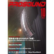 PROSOUND(プロサウンド) 2019年10月号(ステレオサウンド) [電子書籍]