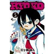 RYOKO 5(小学館) [電子書籍]