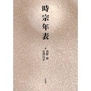 時宗年表(平凡社) [電子書籍]