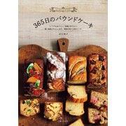 365日のパウンドケーキ(主婦と生活社) [電子書籍]