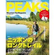 PEAKS 2019年10月号 No.119(エイ出版社) [電子書籍]