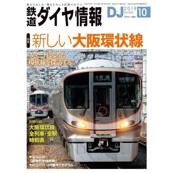 鉄道ダイヤ情報2019年10月号(交通新聞社) [電子書籍]