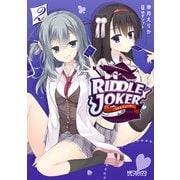 RIDDLE JOKER 2(KADOKAWA) [電子書籍]