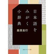 日本語をみがく小辞典(KADOKAWA) [電子書籍]