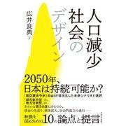 人口減少社会のデザイン(東洋経済新報社) [電子書籍]