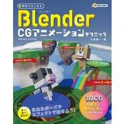 無料ではじめるBlender CGアニメーションテクニック ~3DCGの構造と動かし方がしっかりわかる【Blender 2.8対応版】(技術評論社) [電子書籍]