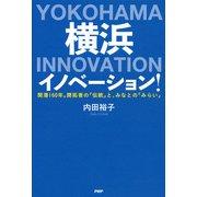 横浜イノベーション! 開港160年。開拓者の「伝統」と、みなとの「みらい」(PHP研究所) [電子書籍]