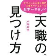 やりたいこと探し専門心理カウンセラーの 日本一やさしい天職の見つけ方(PHP研究所) [電子書籍]