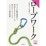 ヤマケイ登山学校 ロープワーク(山と溪谷社) [電子書籍]