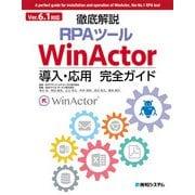 Ver.6.1対応 徹底解説RPAツール WinActor導入・応用完全ガイド(秀和システム) [電子書籍]