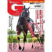 週刊Gallop(ギャロップ) 9月22日号(サンケイスポーツ) [電子書籍]