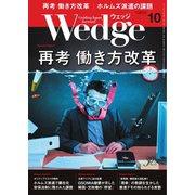 WEDGE(ウェッジ) 2019年10月号(ウェッジ) [電子書籍]