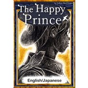 The Happy Prince 【English/Japanese versions】(YellowBirdProject) [電子書籍]
