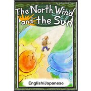 The North Wind and the Sun 【English/Japanese versions】(YellowBirdProject) [電子書籍]