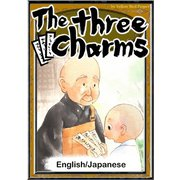 The three Charms 【English/Japanese versions】(YellowBirdProject) [電子書籍]