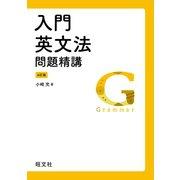入門英文法問題精講 4訂版(旺文社) [電子書籍]