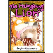 The Malingering Lion 【English/Japanese versions】(YellowBirdProject) [電子書籍]