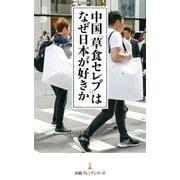 中国「草食セレブ」はなぜ日本が好きか(日本経済新聞出版社) [電子書籍]
