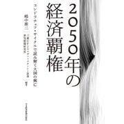 2050年の経済覇権 コンドラチェフ・サイクルで読み解く大国の興亡(日経BP社) [電子書籍]