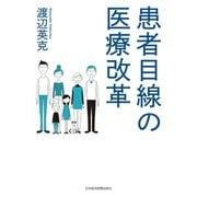 患者目線の医療改革(日経BP社) [電子書籍]