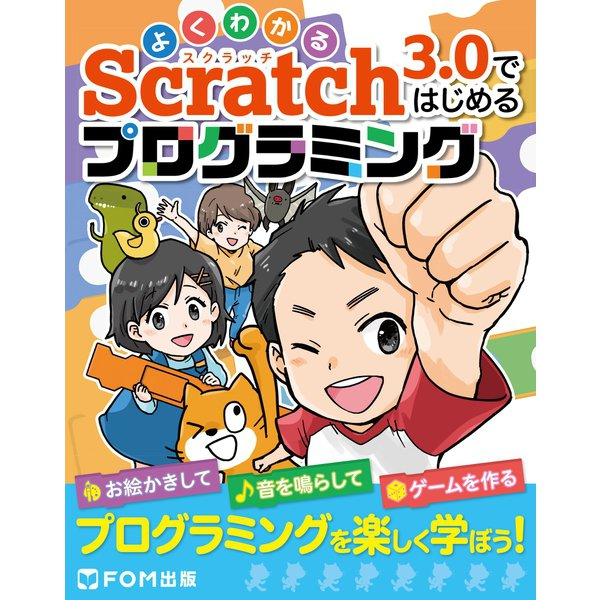 よくわかる Scratch3.0ではじめるプログラミング(FOM出版) [電子書籍]