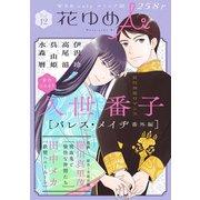 花ゆめAi Vol.12(白泉社) [電子書籍]