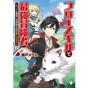 フリースキルで最強冒険者 ~ペットも無双で異世界生活が楽しすぎる~ 2(KADOKAWA) [電子書籍]