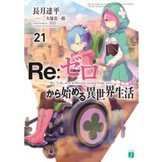Re:ゼロから始める異世界生活 21(KADOKAWA) [電子書籍]