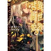 異世界拷問姫 8【電子特典付き】(KADOKAWA) [電子書籍]