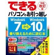 できるパソコンのお引っ越し Windows 7からWindows 10に乗り換えるために読む本 令和改訂版(インプレス) [電子書籍]