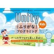 スラスラ読める UnityふりがなKidsプログラミング ゲームを作りながら楽しく学ぼう!(インプレス) [電子書籍]