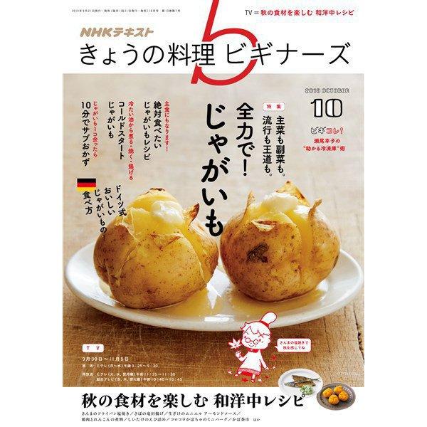 NHK きょうの料理 ビギナーズ 2019年10月号(NHK出版) [電子書籍]